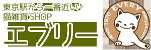 猫雑貨の店エブリー/恵布利商事(東京都港区西新橋1-22-10)